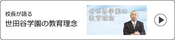 校長が語る世田谷学園の教育理念