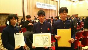 日本学生科学賞3