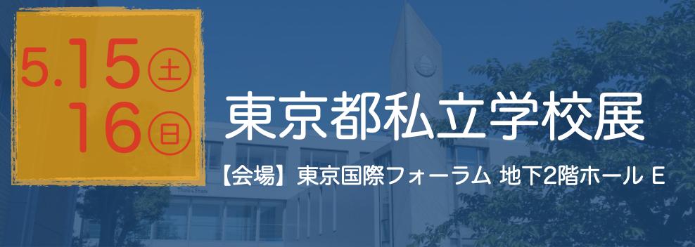 東京都私学展